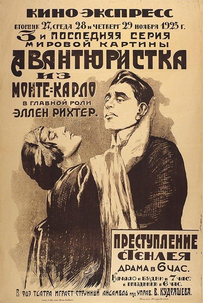 1923. Авантюристка из Монте-Карло (реж. Адольф Гертнер)