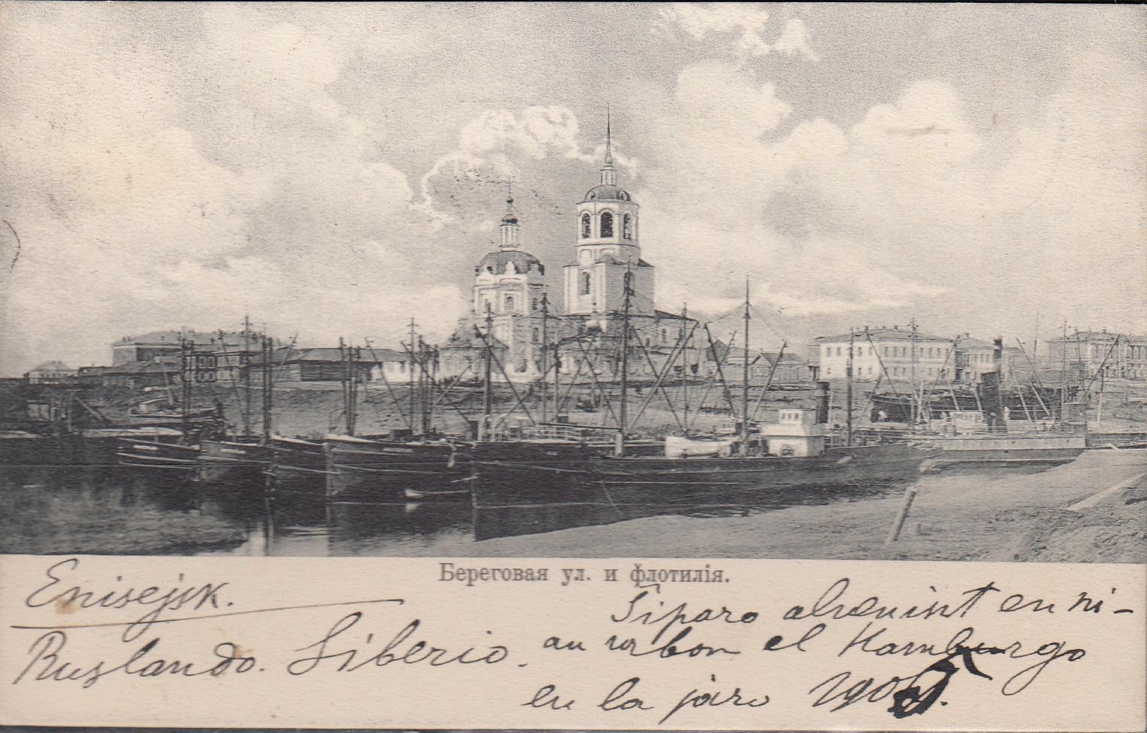 Береговая улица и флотилия