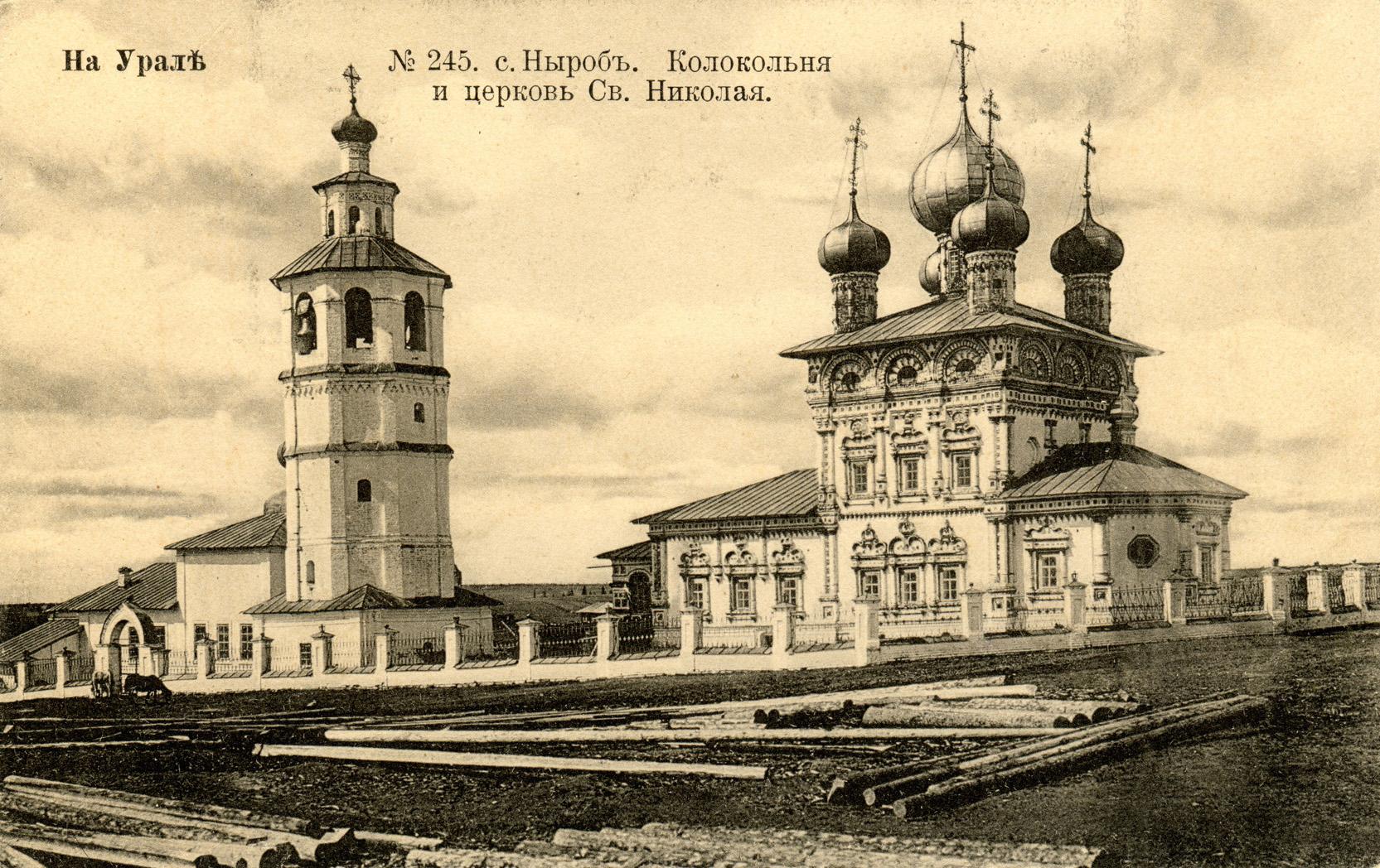 Колокольня и церковь Святого Николая