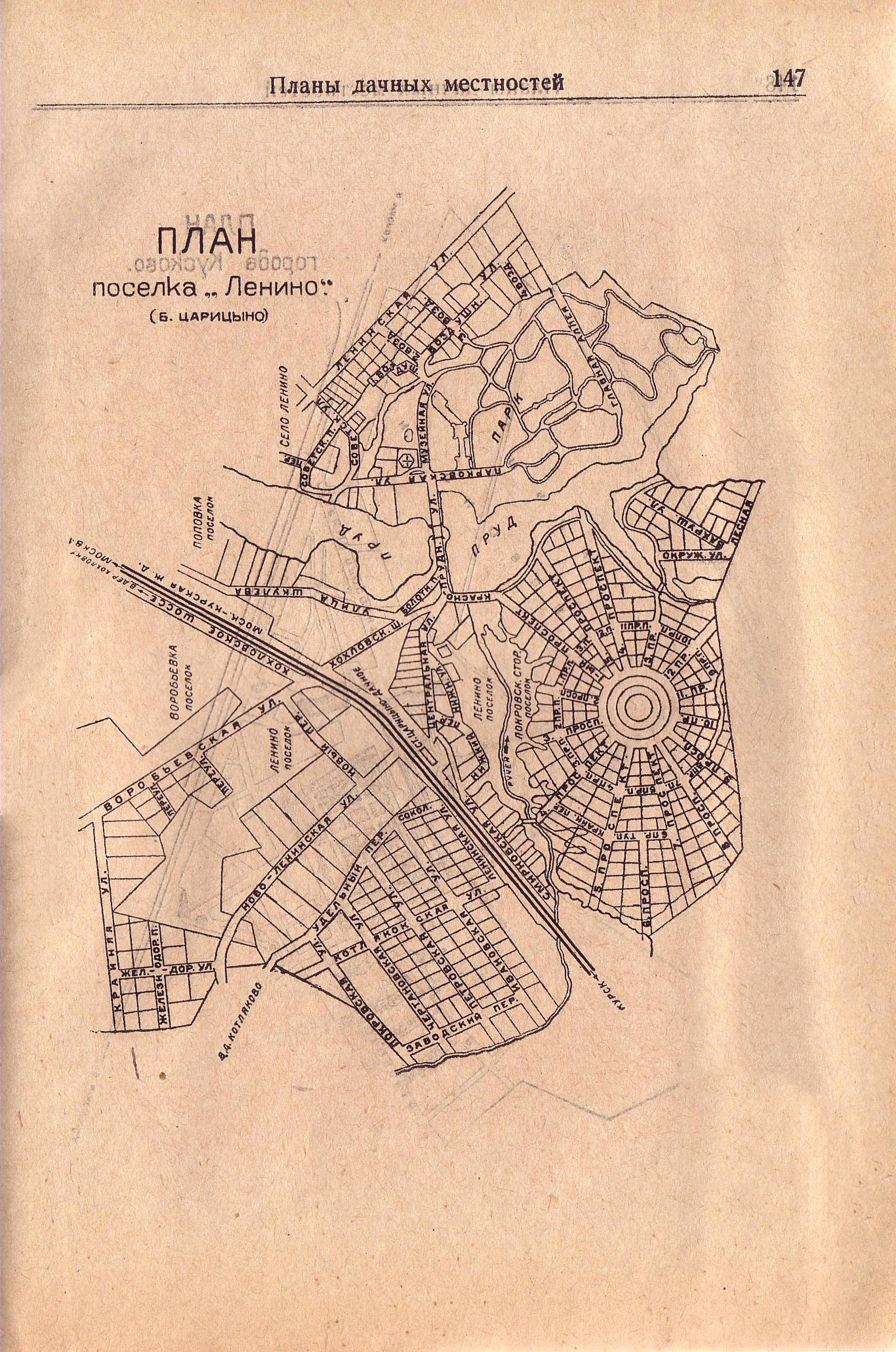 147. План поселка «Ленино» (б. Царицыно)