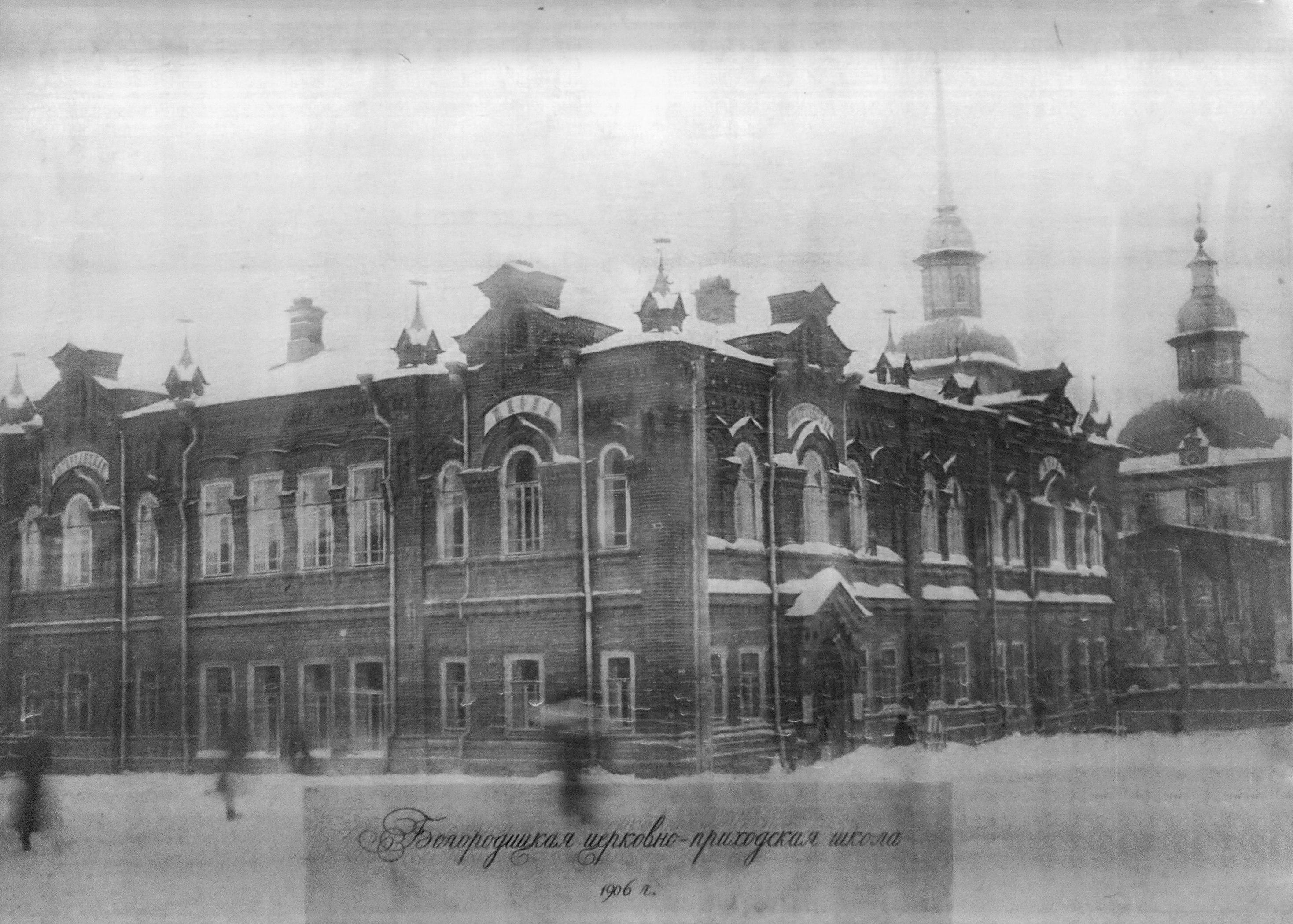 Богородицкая церковно-приходская школа