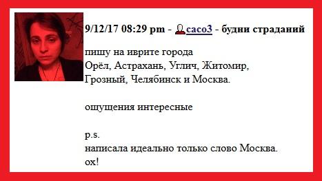 Ищенко, Како, Кристина, об еврейских буквах