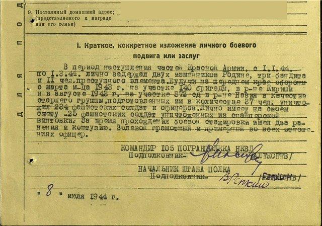 Пять сожительниц с немецкими офицерами. Погранвойска НКВД на зачистке. 7ce94af05546.jpg
