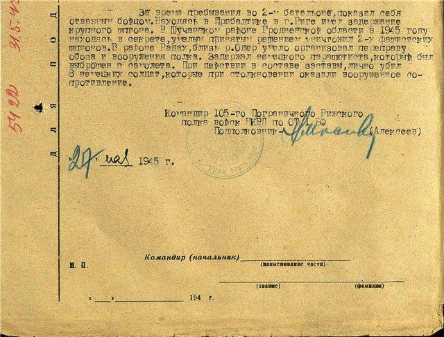Пять сожительниц с немецкими офицерами. Погранвойска НКВД на зачистке. 907d32f55b3e.jpg