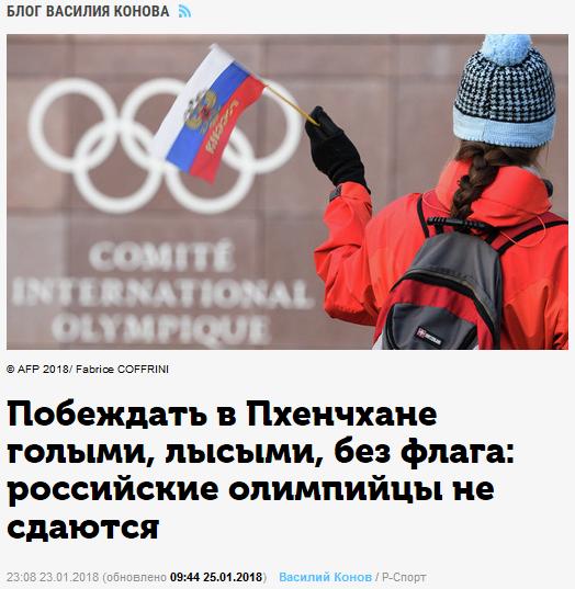20180123_23-08--Побеждать в Пхенчхане голыми, лысыми, без флага- российские олимпийцы не сдаются