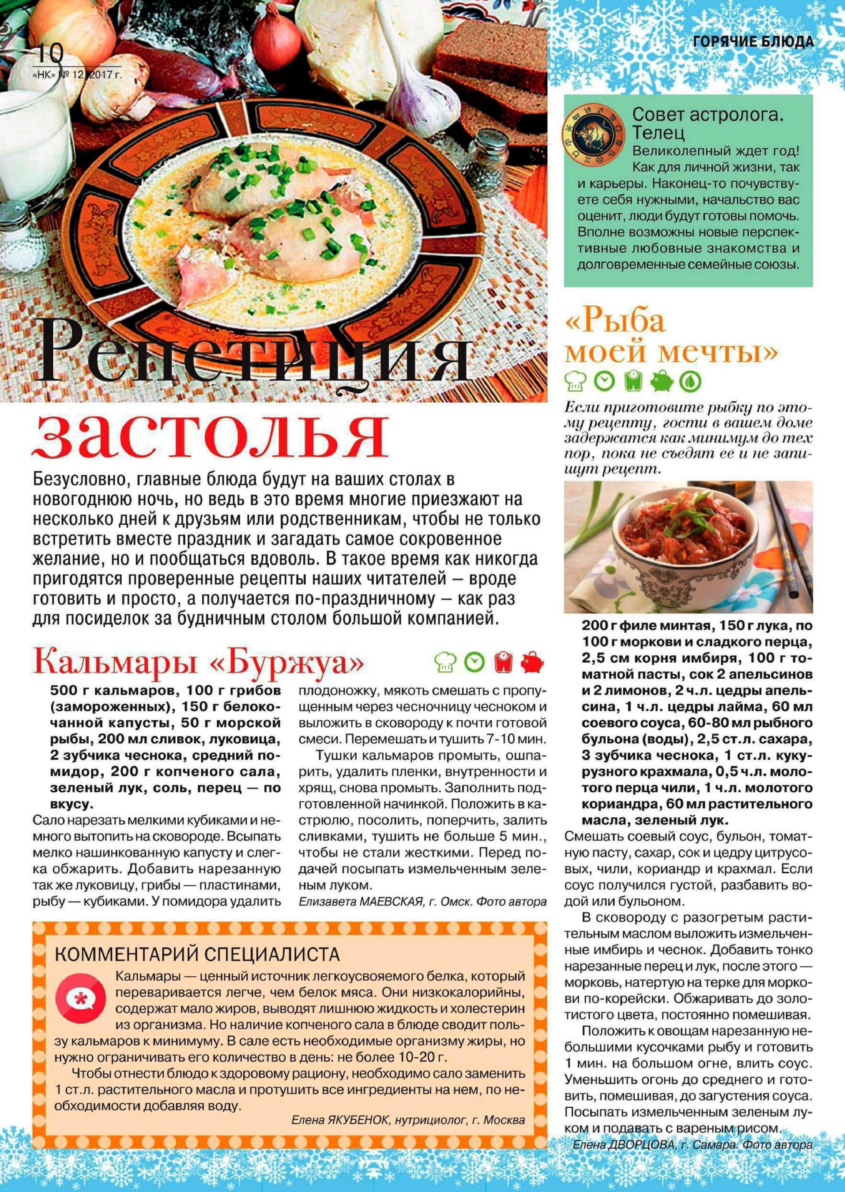Рецепты для начальства — 8