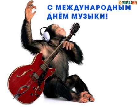 Открытки. С Международным Днем Музыки! Обезьяна с инструментом