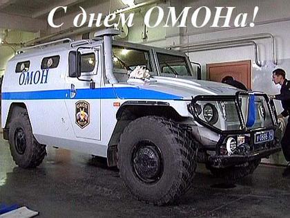 С днем ОМОНа
