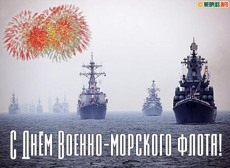Открытки. День рождения ВМФ!