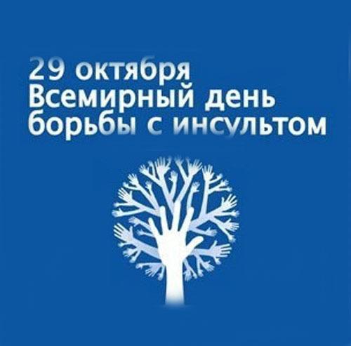 Всемирный день борьбы с инсультом. 29 октября