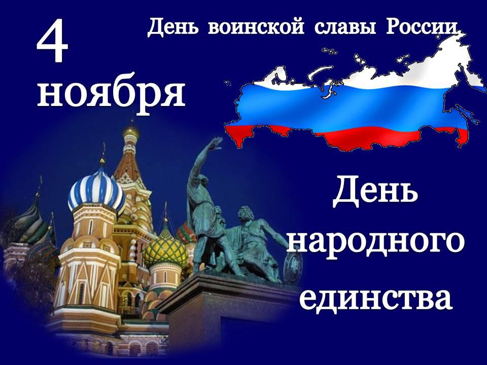 Открытка. День народного единства. День воинской славы России