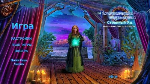Зачарованное Королевство 2: Странный Яд. Коллекционное издание | Enchanted Kingdom 2: A Stranger's Venom CE (Rus)