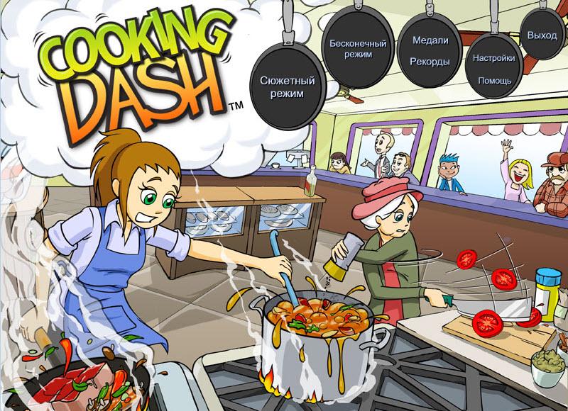 Кулинарный переполох