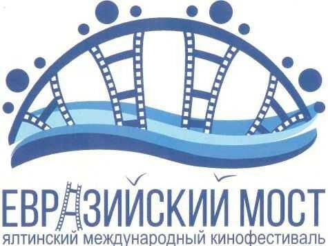 ВЯлте нафестивале «Евразийский мост» назвали фильм года
