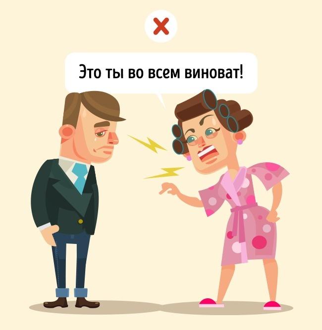 © depositphotos     «Это тывовсем виноват», «Это из-за тебя мыпостоянно ссоримся», «Ес