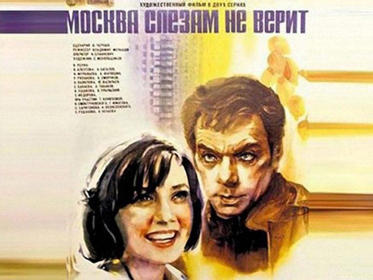 «Москва слезам не верит» (1 фото)