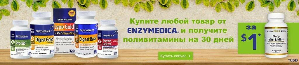 iherb-ноябрь-промокод-скидка5.jpg
