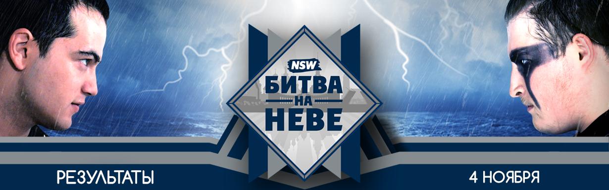 Результаты NSW Битва На Неве 2017