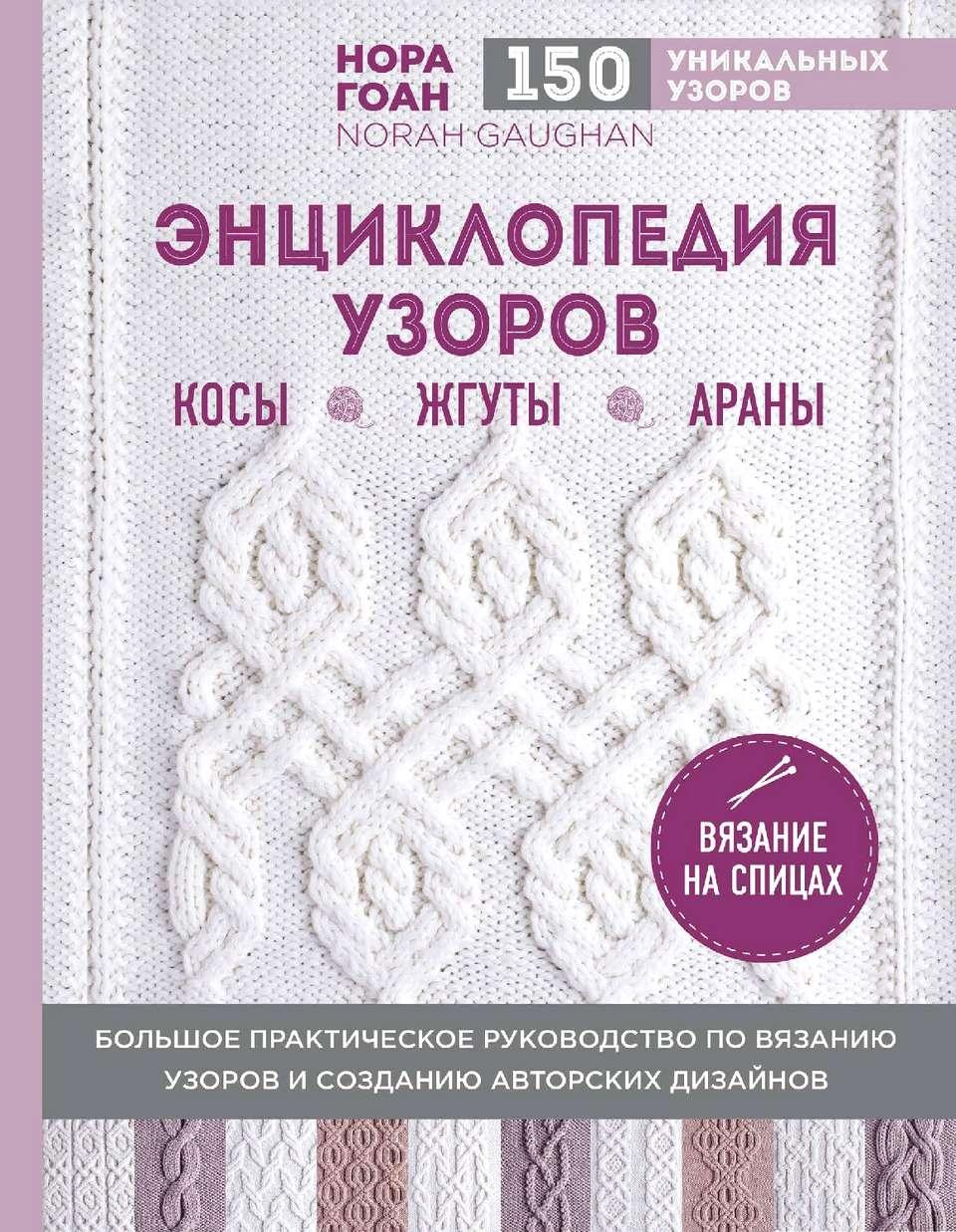 Энциклопедия о вязание схемы узоров