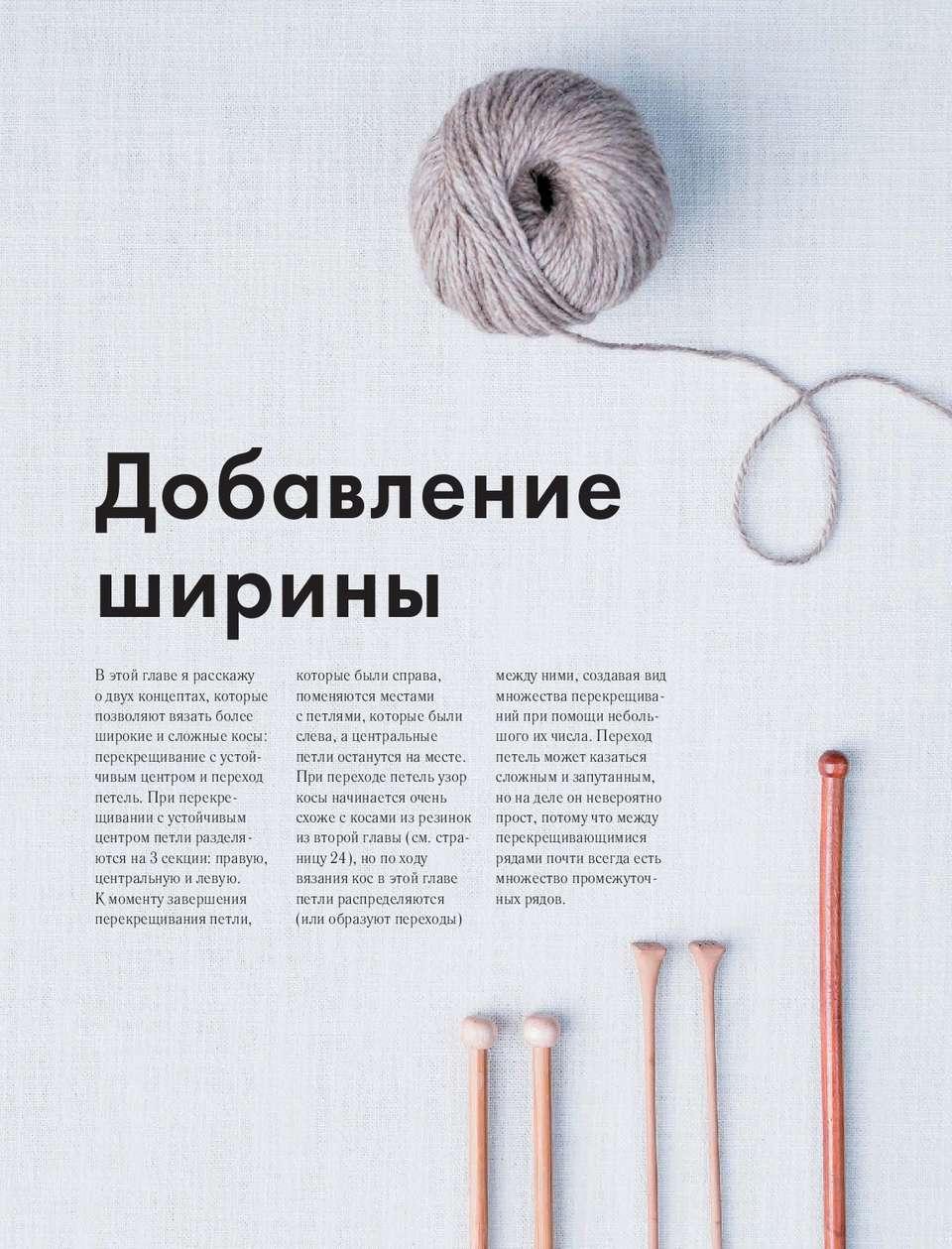 Нора Гоан- Энциклопедия узоров-ng