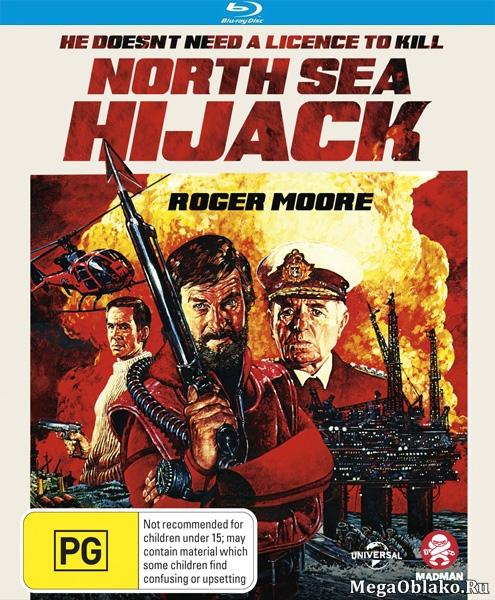 Захват в Северном море / North Sea Hijack / Ffolkes (1979/BDRip/HDRip)