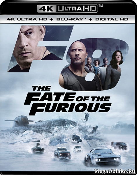 Форсаж 8 / The Fate of the Furious (2017) | UltraHD 4K 2160p