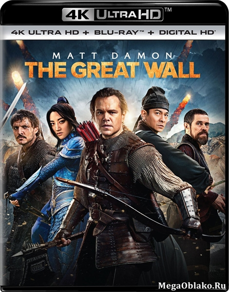 Великая стена / The Great Wall (2016) | UltraHD 4K 2160p
