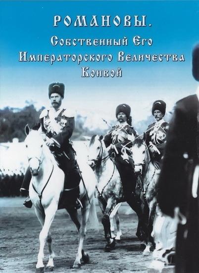 Император 2006 (С русским переводом)