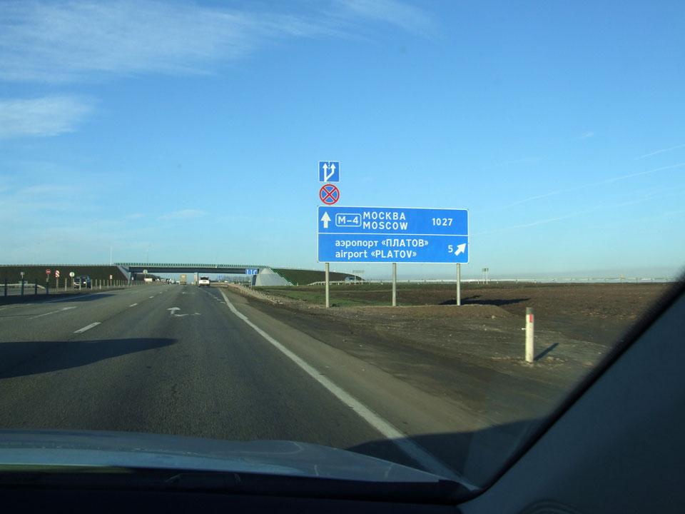 дорога-на-Платов-47.jpg