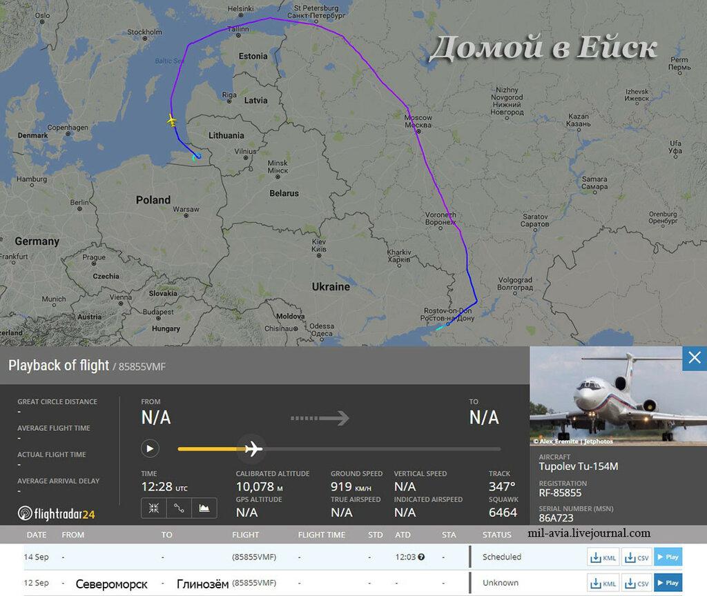 Ту-154М ВМФ был здесь