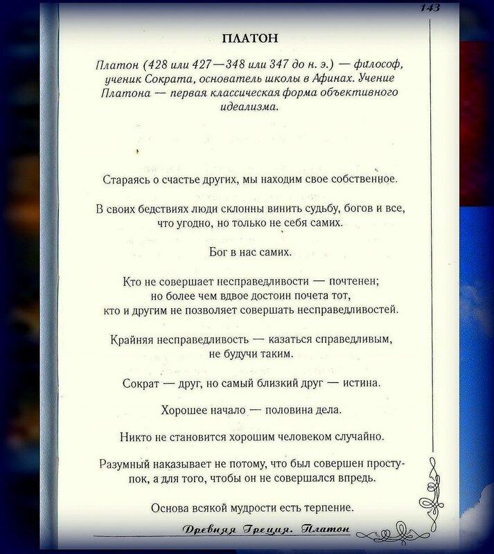 Афоризмы 001. ... Платон..jpg