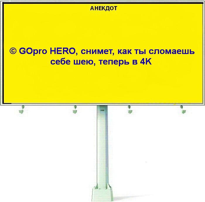 Коротко про GOpro HERO
