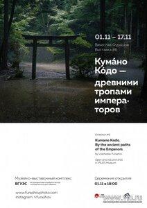 Сегодня во  Владивостоке открывается уникальная фотовыставка о Японии