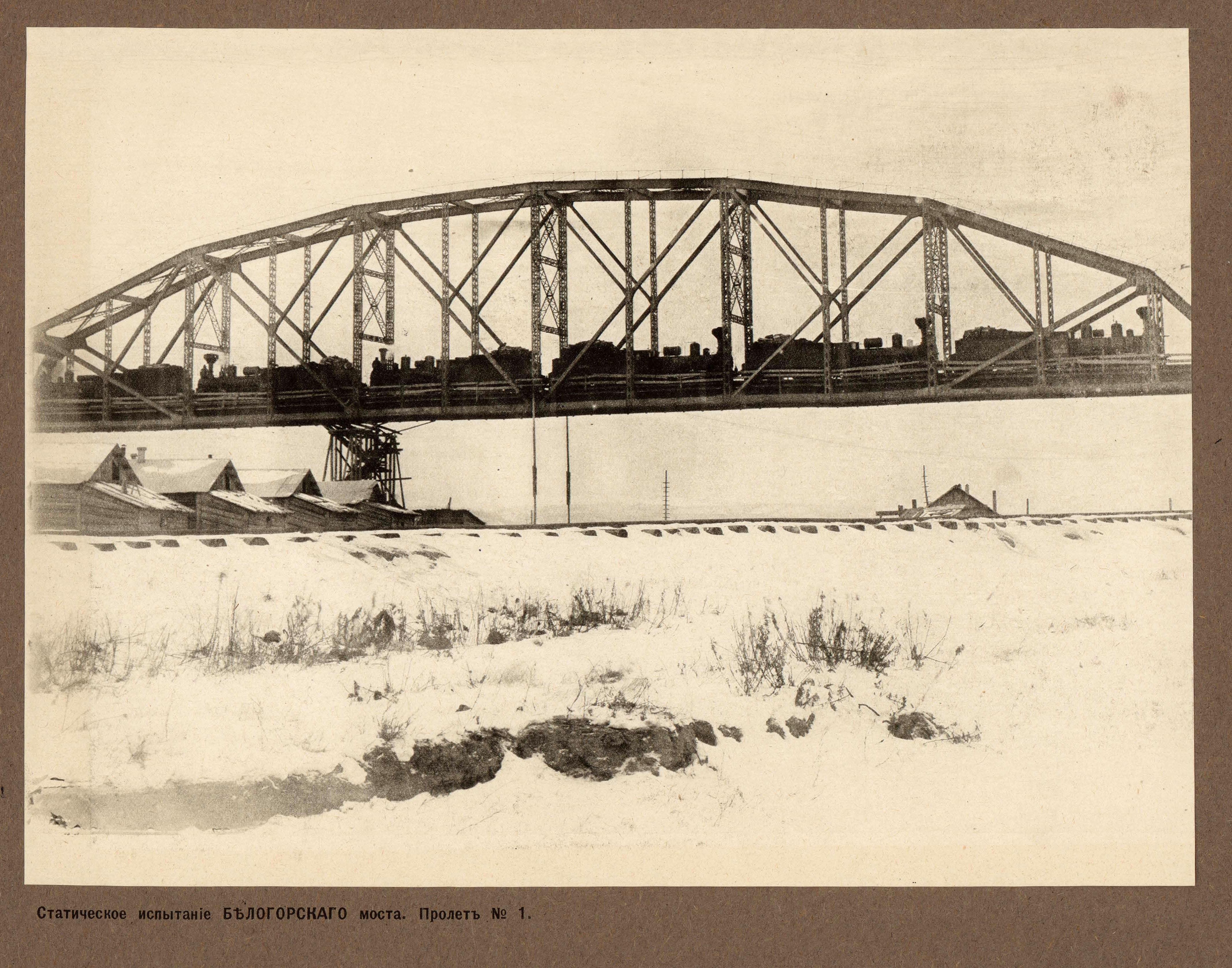 31. Статическое испытания моста. Пролет №1