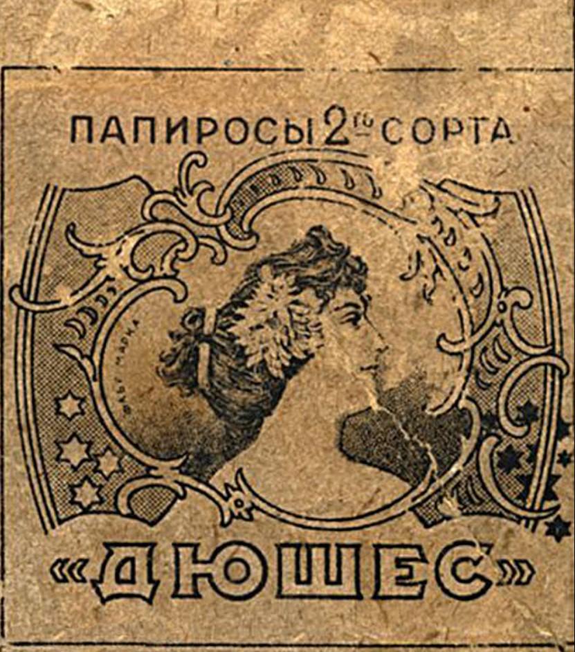 Папиросы Дюшес