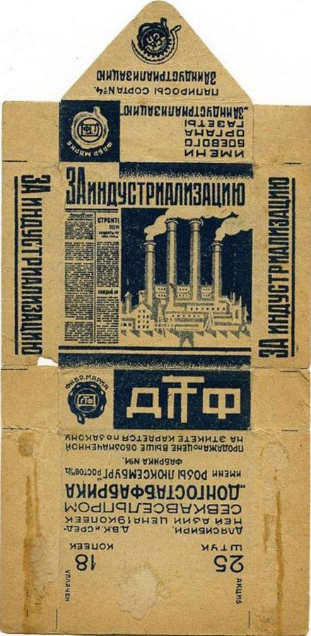 Папиросы За индустриализацию
