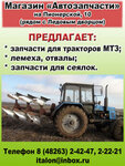 Магазин автозапчасти ЛЕМЕХА.jpg