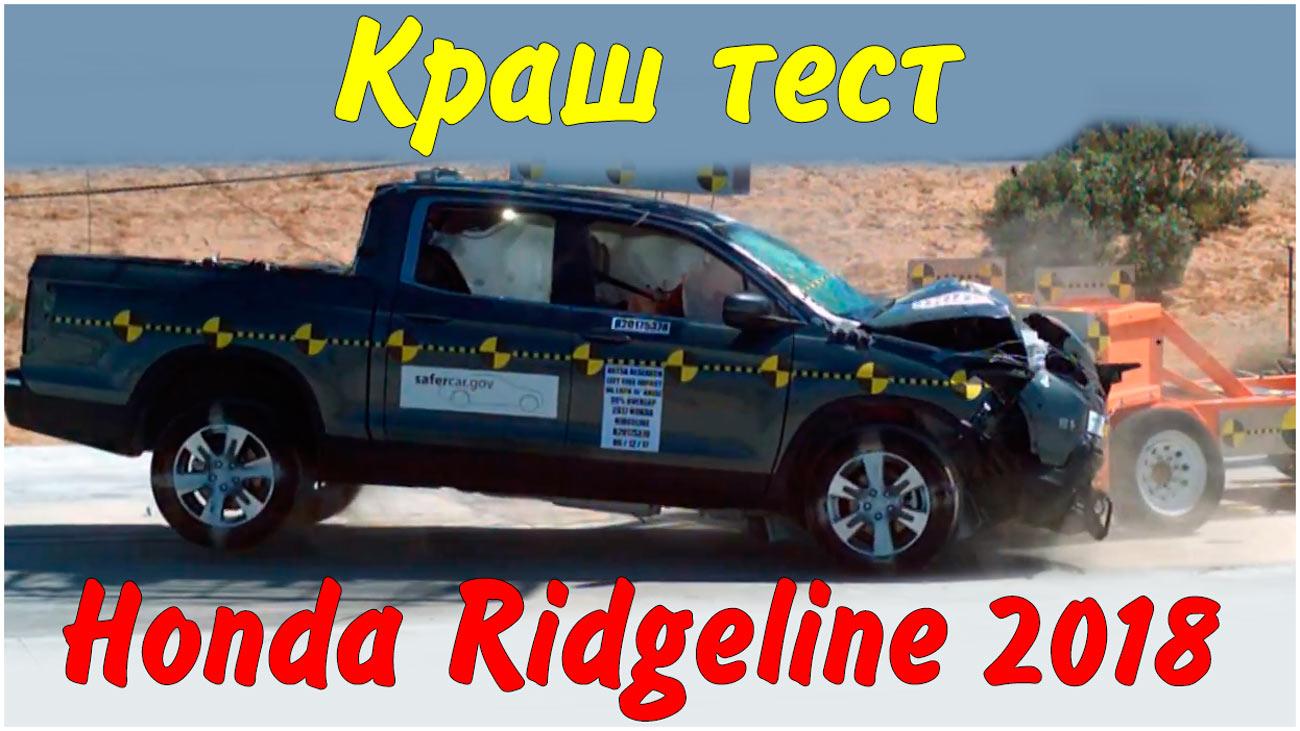 Фронтальный краш тест Honda Ridgeline 2018