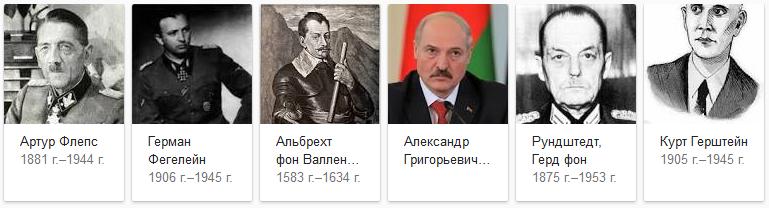 20170925-Поисковик Google указал Владимира Путина в числе офицеров СС-pic5