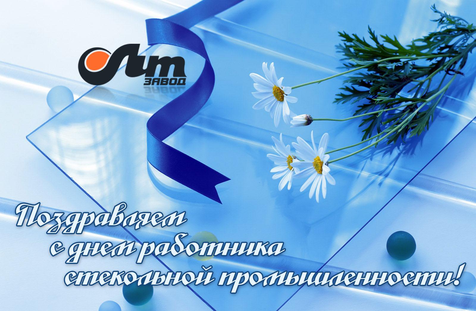 19 ноября День работника стекольной промышленности открытки фото рисунки картинки поздравления