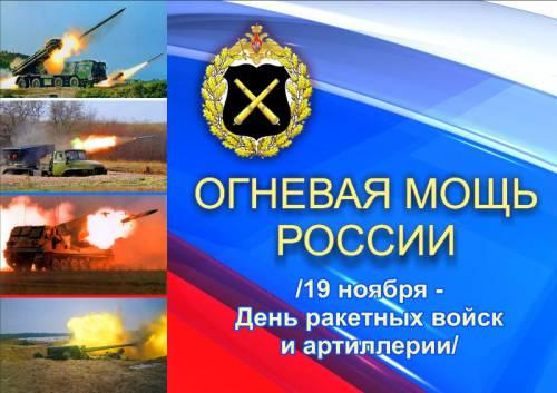 Открытки. День ракетных войск и артиллерии
