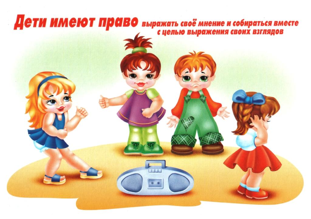 20 ноября. Всемирный день ребенка. Дети имеют право выражать свое мнение открытки фото рисунки картинки поздравления