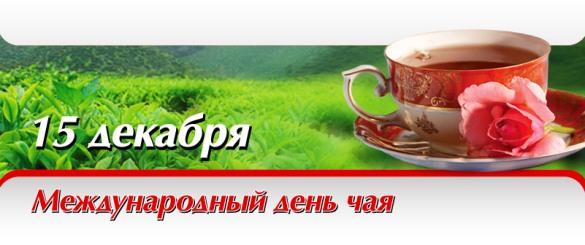 15 декабря Международный день чая!