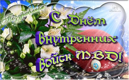 Открытки с днём внутренних войск открытки фото рисунки картинки поздравления