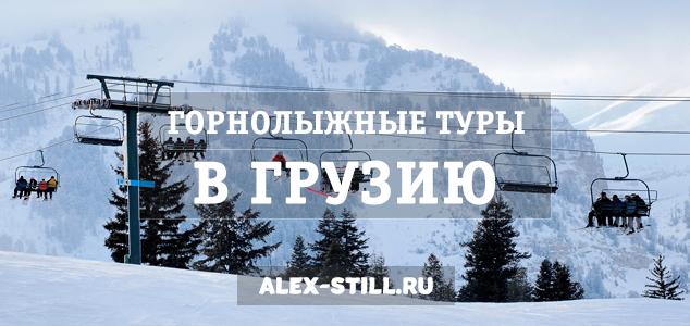 Туры на горнолыжку в Грузию можно купить в онлайн