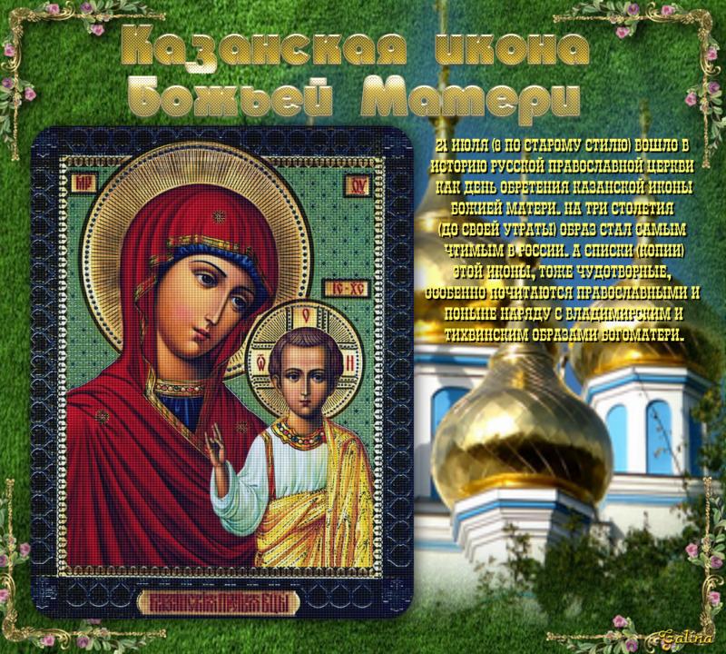 С днем явления казанской иконы божией матери картинки поздравления