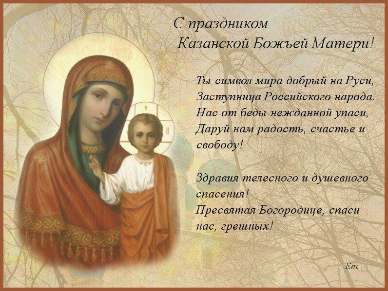 была поздравить с казанской божьей матерью открытки красивые использовать эту природную