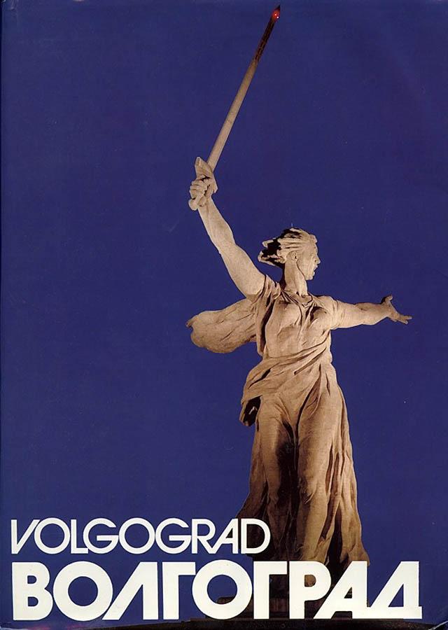 Как выглядел Волгоград в 1980-е годы