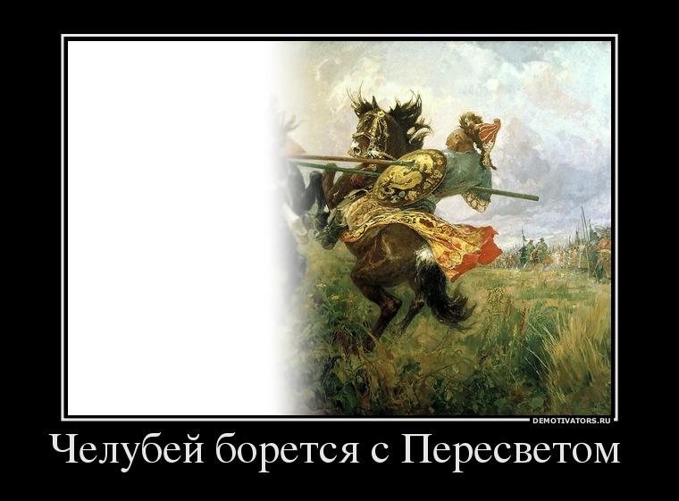 78633754_chelubej-boretsya-s-peresvetom-.jpg