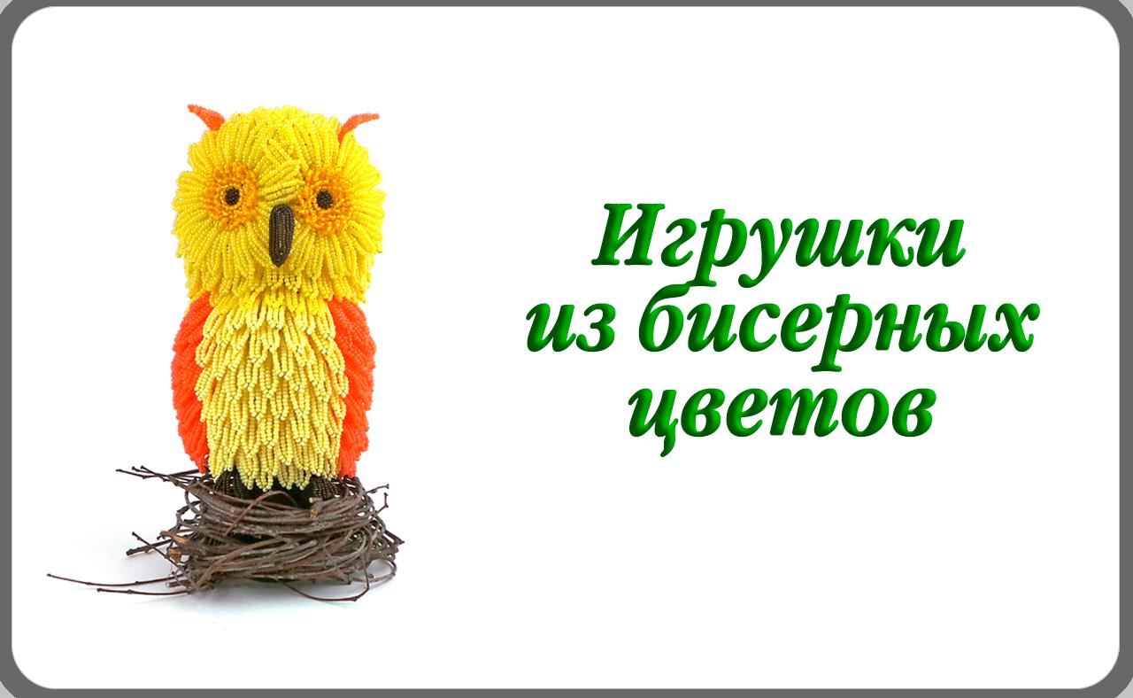 igrushki_iz_bisera